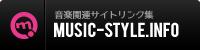 音楽関連サイトリンク集 MUSIC-STYLE