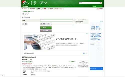 楽譜 サイト 無料