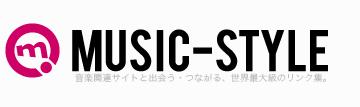 音楽関連サイトリンク集MUSIC-STYLE
